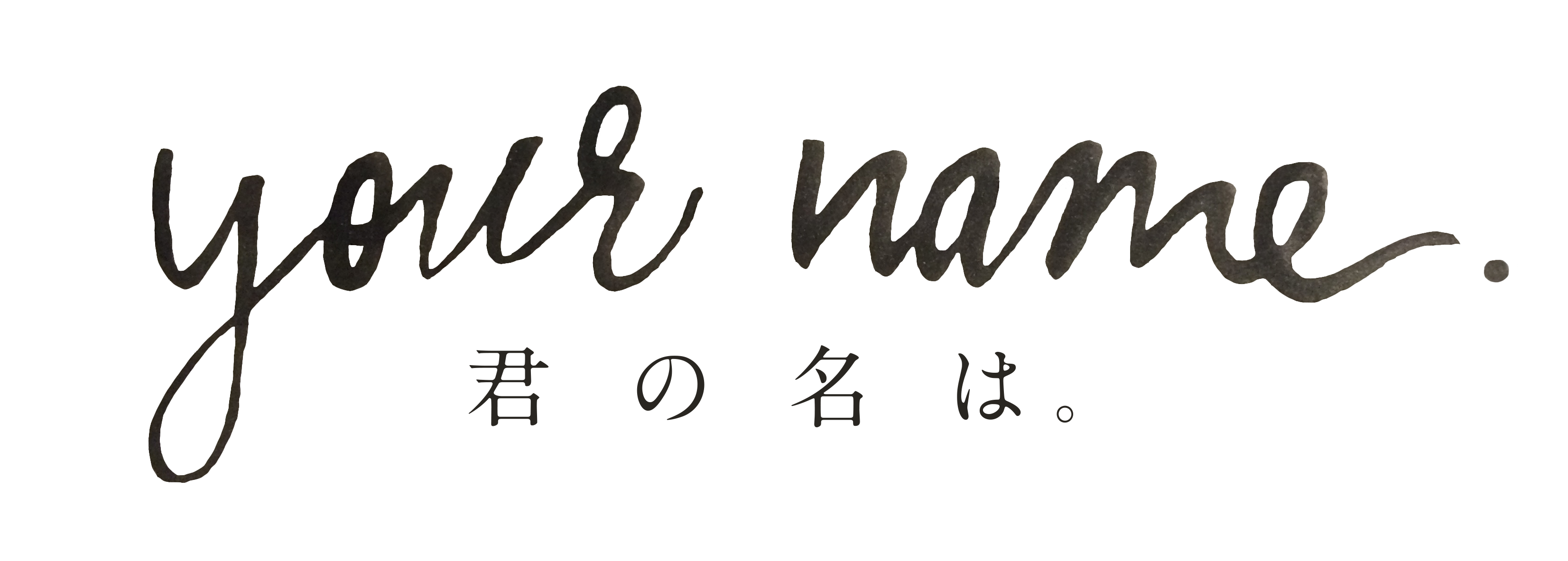 Une adaptation live américaine de Your Name (Kimi no Na wa) YourName-logo